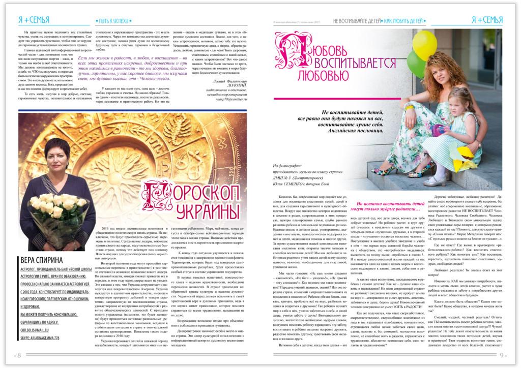 5я-страница-в-поисках-единства-5й-выпуск